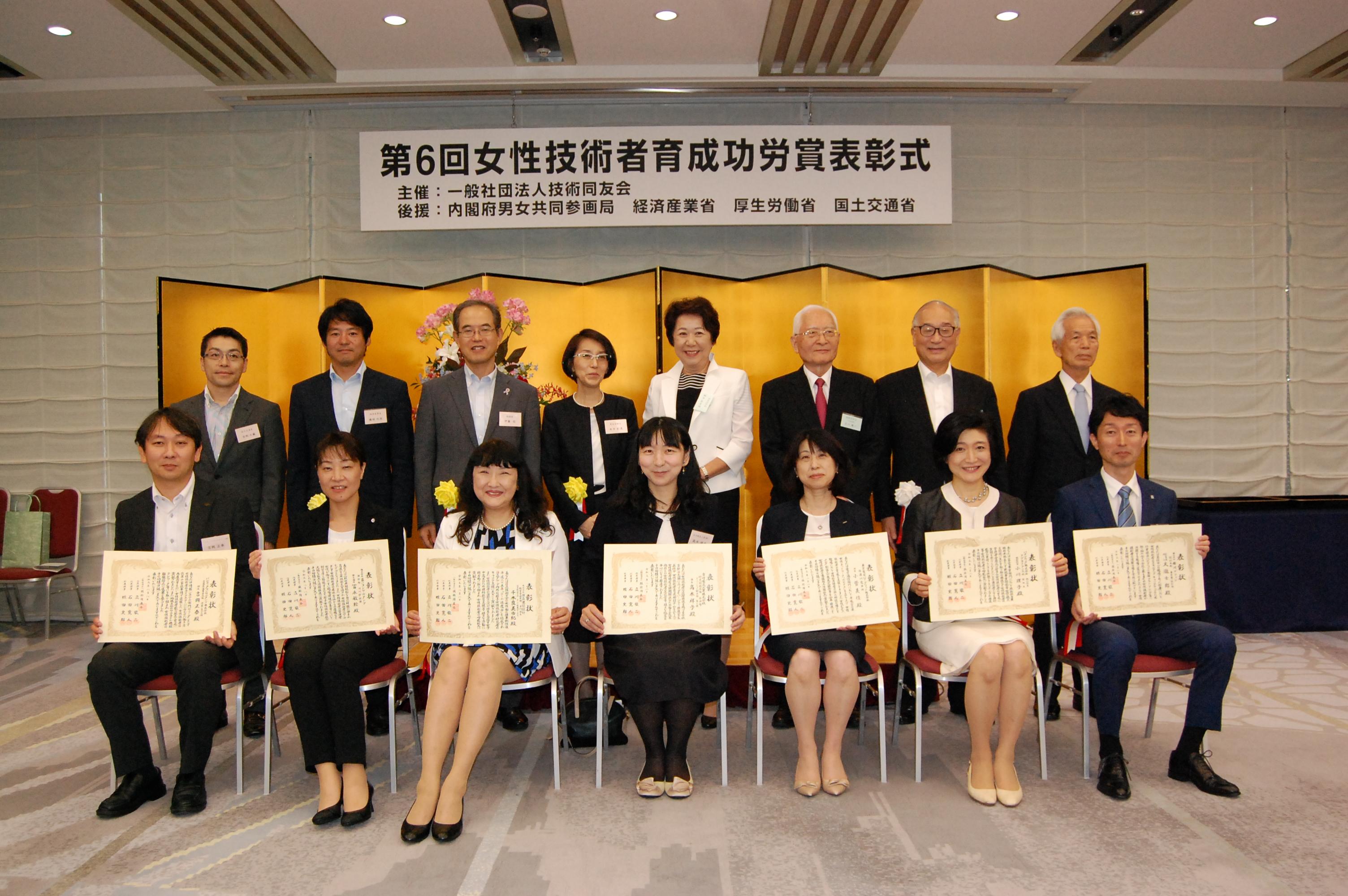 第6回女性技術者育成功労賞の表彰式を開催しました